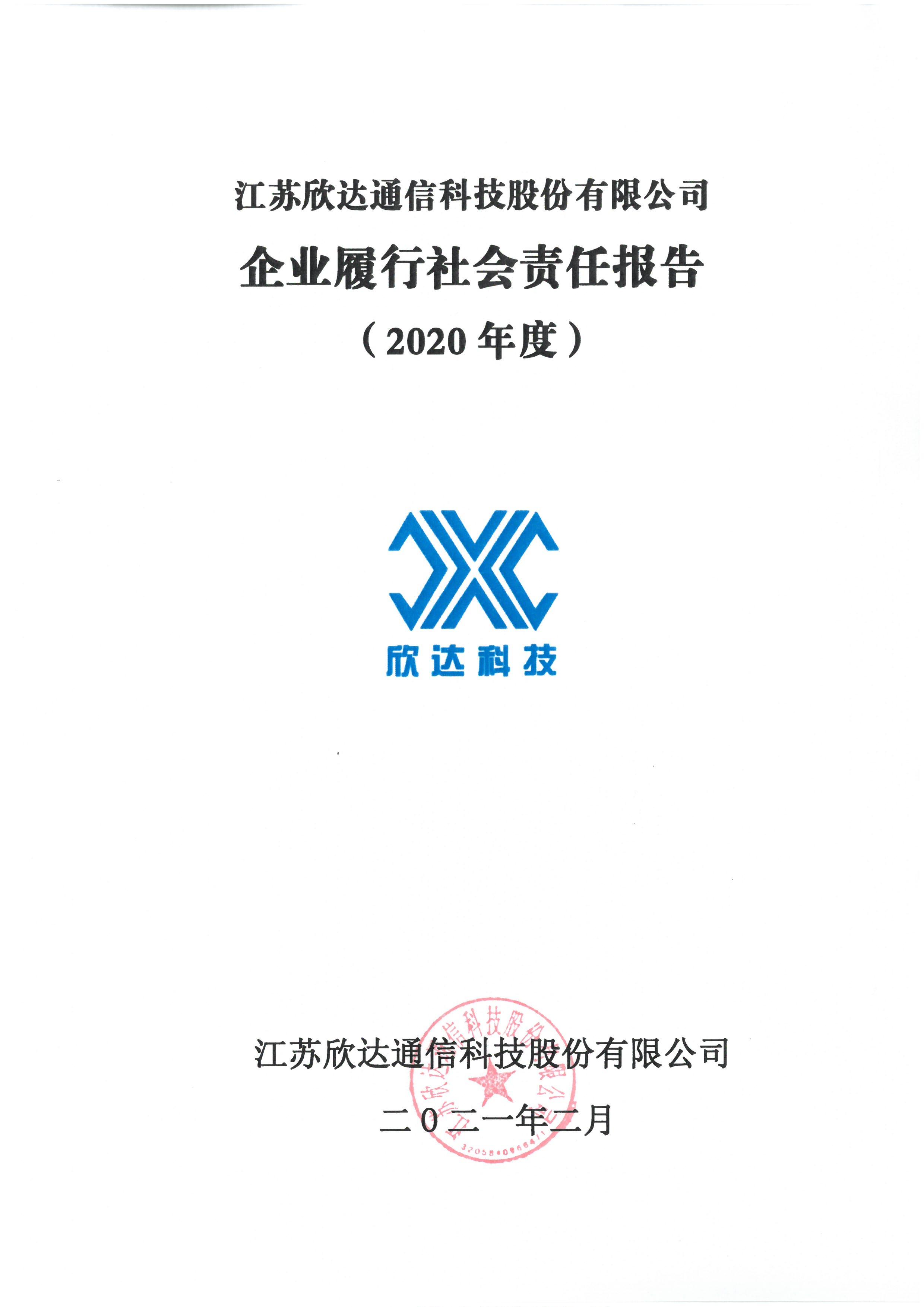 公司2020年度社会责任报告.jpg